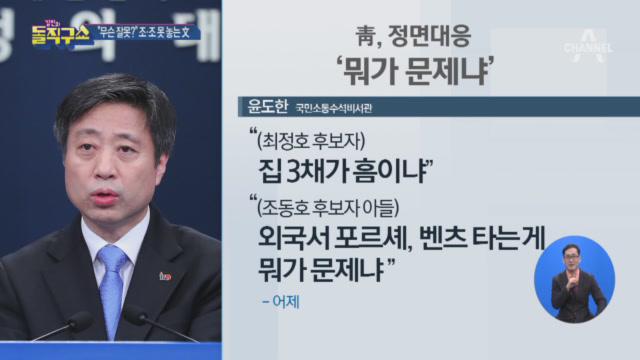 [2019.4.2] 김진의 돌직구쇼 191회