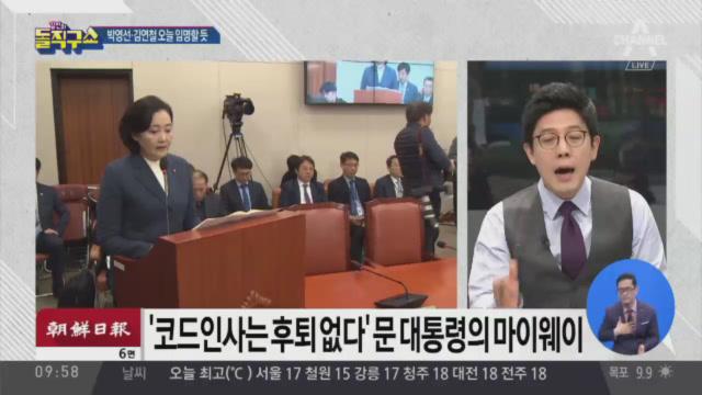 [2019.4.8] 김진의 돌직구쇼 195회