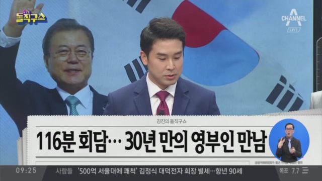 [2019.4.12] 김진의 돌직구쇼 199회