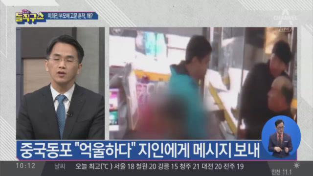 [2019.4.15 방송] 김진의 돌직구쇼 200회