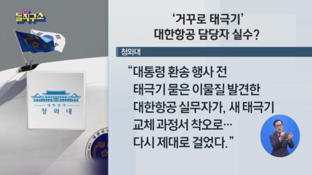 [2019.4.17 방송] 김진의 돌직구쇼 202회