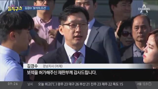 [2019.4.18] 김진의 돌직구쇼 203회