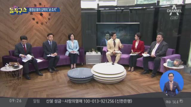 [2019.4.19 방송] 김진의 돌직구쇼 204회