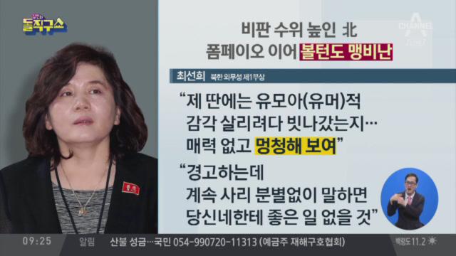 [2019.4.22] 김진의 돌직구쇼 205회