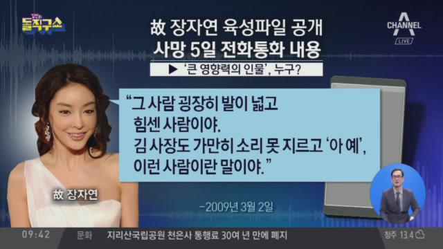 [2019.4.29] 김진의 돌직구쇼 210회