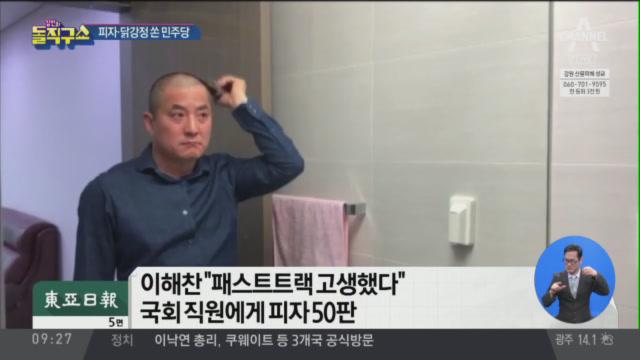 [2019.5.1] 김진의 돌직구쇼 212회