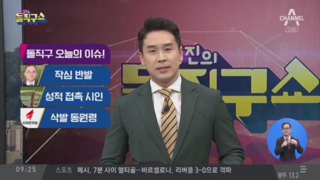 [2019.5.2] 김진의 돌직구쇼 213회