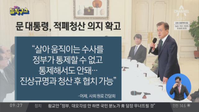 [2019.5.3] 김진의 돌직구쇼 214회