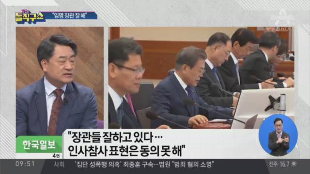 [2019.5.10] 김진의 돌직구쇼 219회