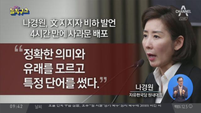 [2019.5.13] 김진의 돌직구쇼 220회