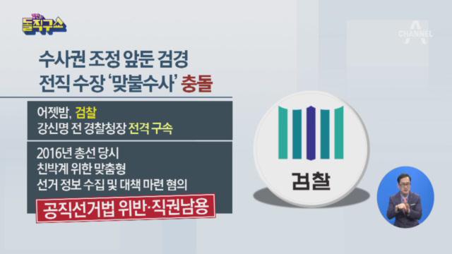 [2019.5.16] 김진의 돌직구쇼 223회