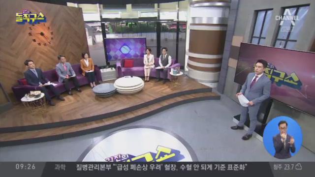 [2019.5.17] 김진의 돌직구쇼 224회