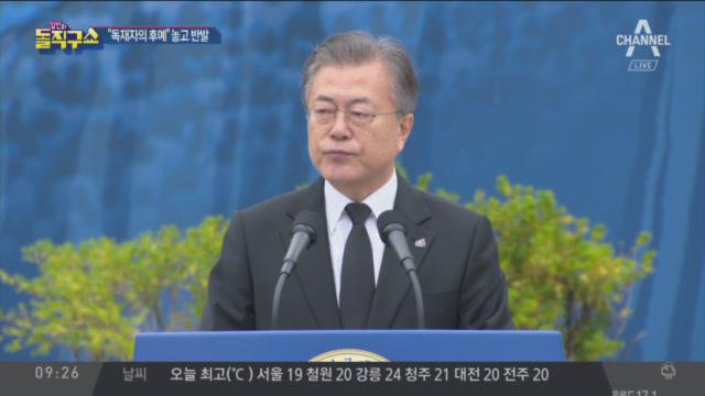 [2019.5.20] 김진의 돌직구쇼 225회
