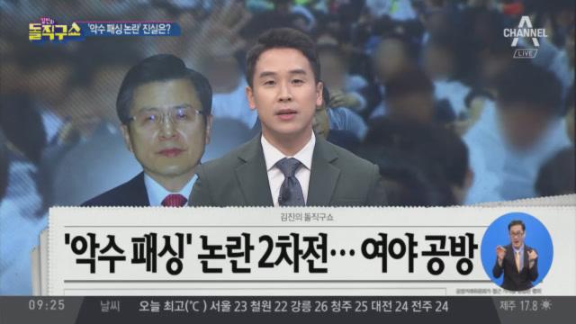 [2019.5.21] 김진의 돌직구쇼 226회