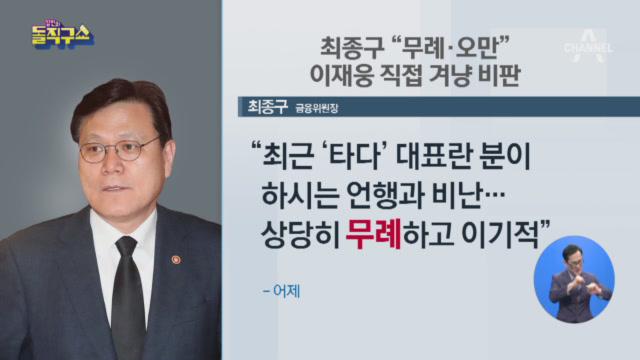 [2019.5.23] 김진의 돌직구쇼 228회