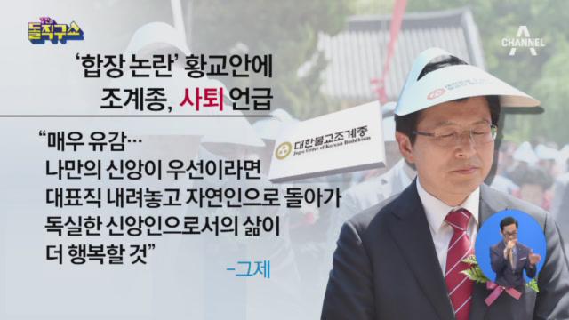 [2019.5.24] 김진의 돌직구쇼 229회