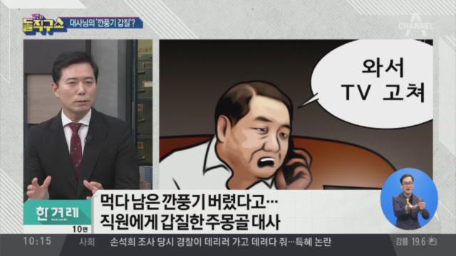 [2019.5.28 방송] 김진의 돌직구쇼 231회