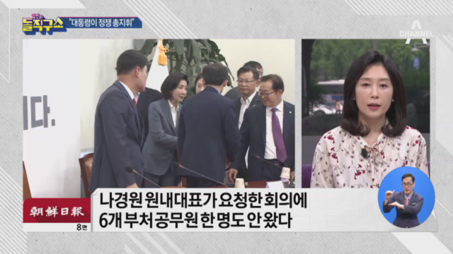 [2019.5.30 방송] 김진의 돌직구쇼 233회