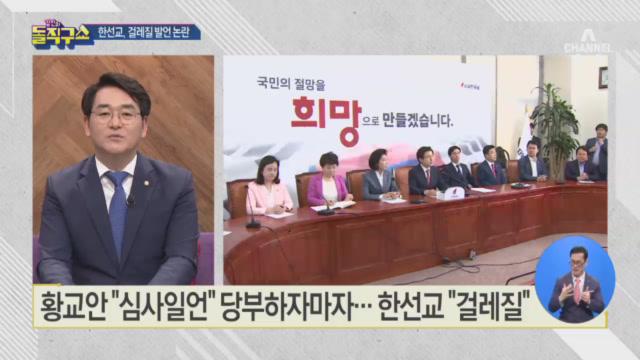 [2019.6.4] 김진의 돌직구쇼 236회