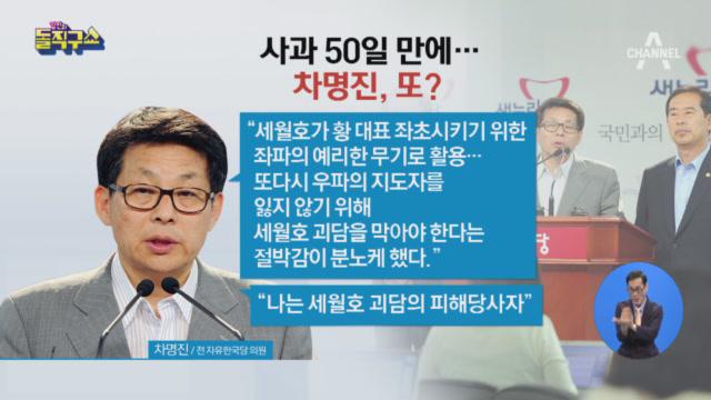 [2019.6.5] 김진의 돌직구쇼 237회