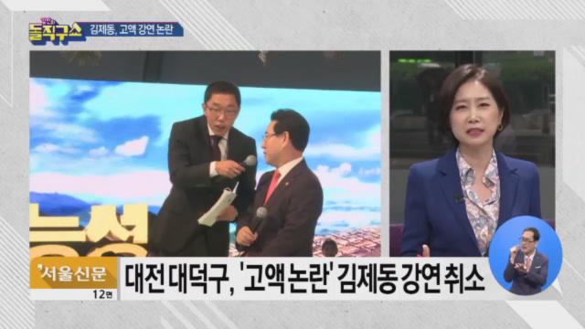 [2019.6.7] 김진의 돌직구쇼 239회