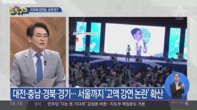 [2019.6.17] 김진의 돌직구쇼 245회