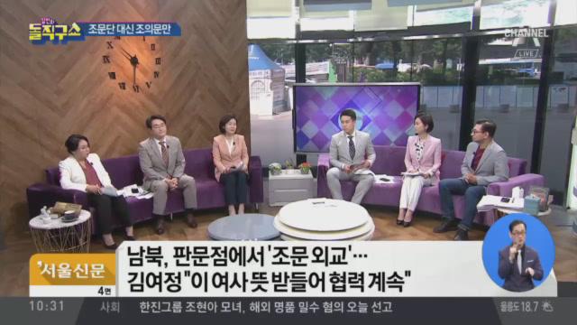 [2019.6.13] 김진의 돌직구쇼 243회