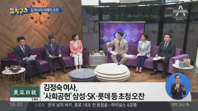 [2019.6.21] 김진의 돌직구쇼 249회