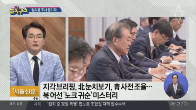 [2019.6.24 방송] 김진의 돌직구쇼 250회