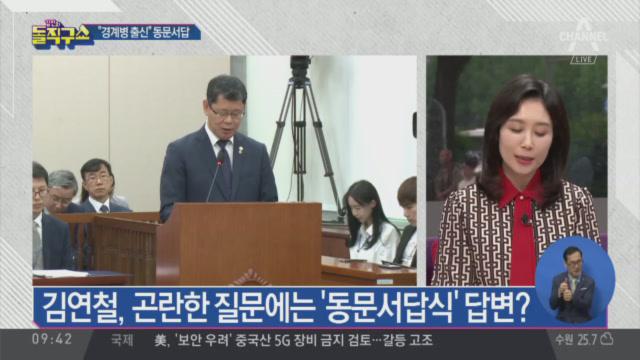 [2019.6.26] 김진의 돌직구쇼 252회