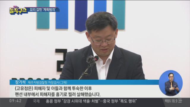[2019.7.3] 김진의 돌직구쇼 257회