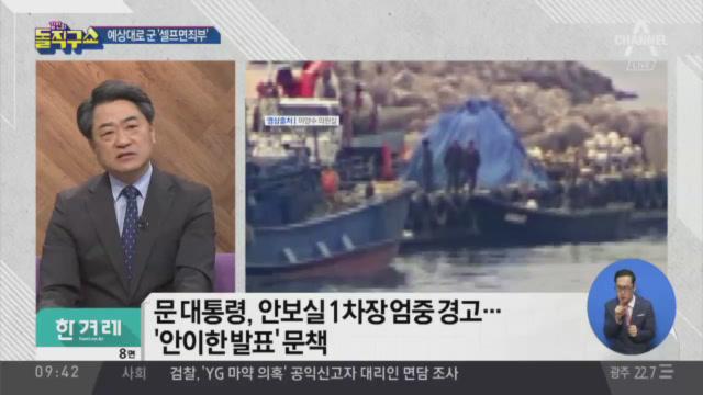 [2019.7.4] 김진의 돌직구쇼 258회