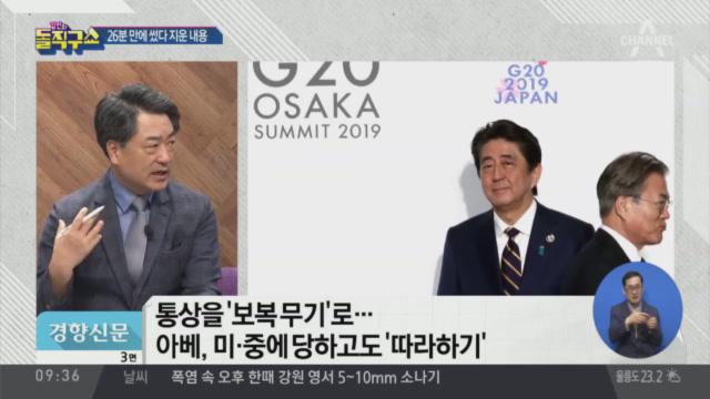 """드러난 아베의 본심?…""""文, 대북 영향력 없다"""""""