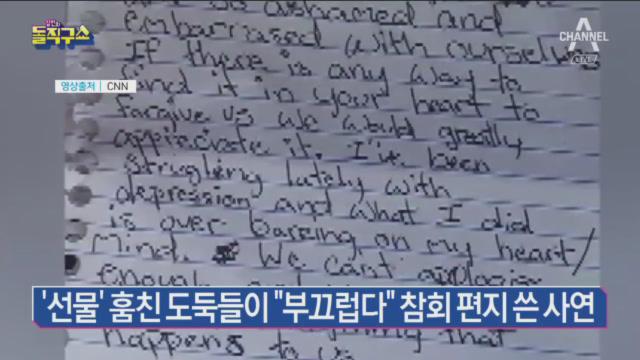 '선물' 훔친 도둑들이 참회 편지 쓴 사연