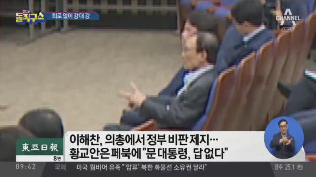 [2019.7.5] 김진의 돌직구쇼 259회