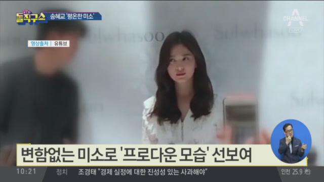 [핫플]송혜교, 이혼 발표 후 중국에서 첫 공식 일정