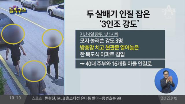 '두 살배기 인질' 잡고 흉기로 위협한 3인조 강도