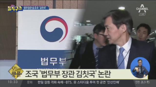 [핫플]조국 '법무부 장관 김칫국' 논란