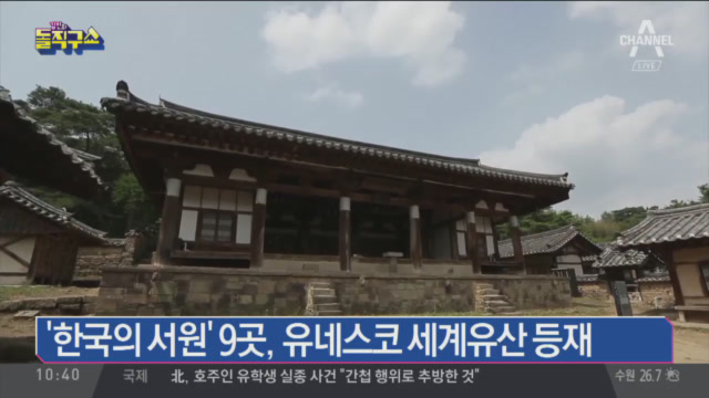 한국의 서원 9곳, 유네스코 세계유산 등재