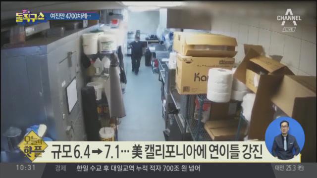 [핫플]규모 6.4→7.1…美 캘리포니아에 연이틀 강진