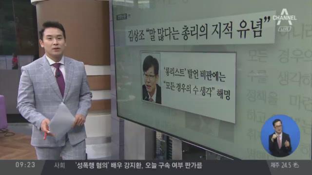 김진의 돌직구쇼 - 7월 12일 신문브리핑