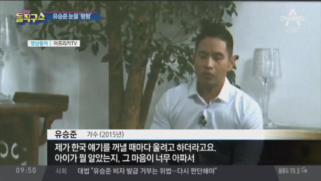 """유승준, 대법원 판결에 눈물…""""평생 반성하며 살겠다"""""""
