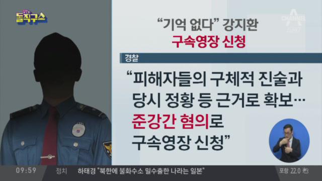 """""""성폭행·추행 기억 안 나""""…구속 기로에 선 강지환"""