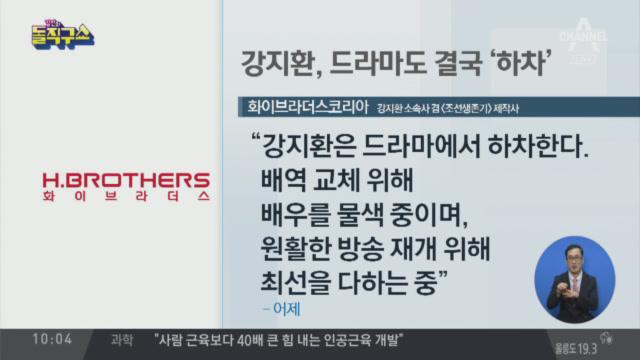 강지환, 드라마 '조선생존기' 하차…대체 배우 물색 중