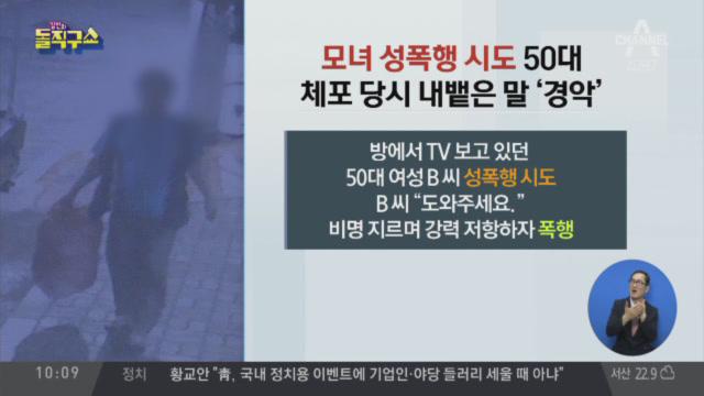 """모녀 성폭행 시도한 50대 """"난 미수범, 금방 출소"""""""