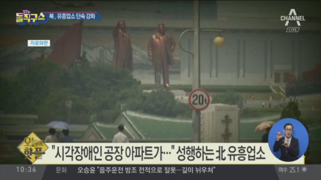 [핫플]꽃 파는 아파트?…北, 유흥업소 불시 단속 나서
