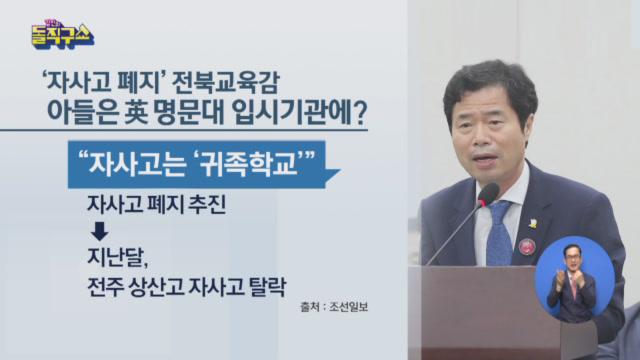 [2019.7.19 방송] 김진의 돌직구쇼 269회