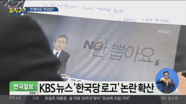 [2019.7.22] 김진의 돌직구쇼 270회