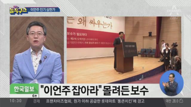 [2019.7.23] 김진의 돌직구쇼 271회