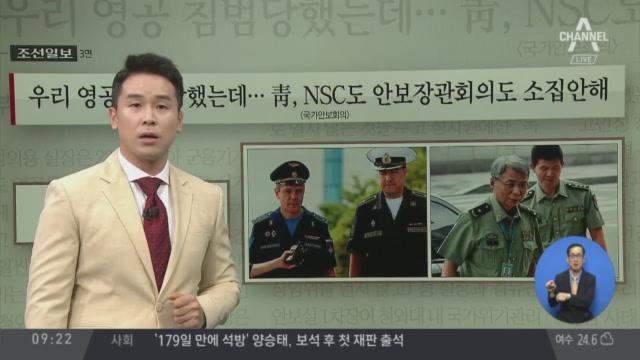 김진의 돌직구쇼 - 7월 24일 신문브리핑